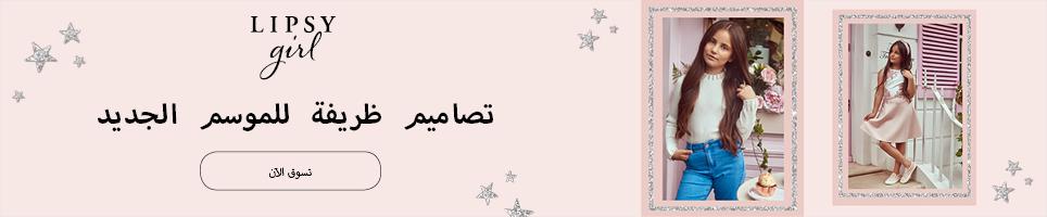Lipsy Girl Banner- 2nd oct_Arabic_964x200